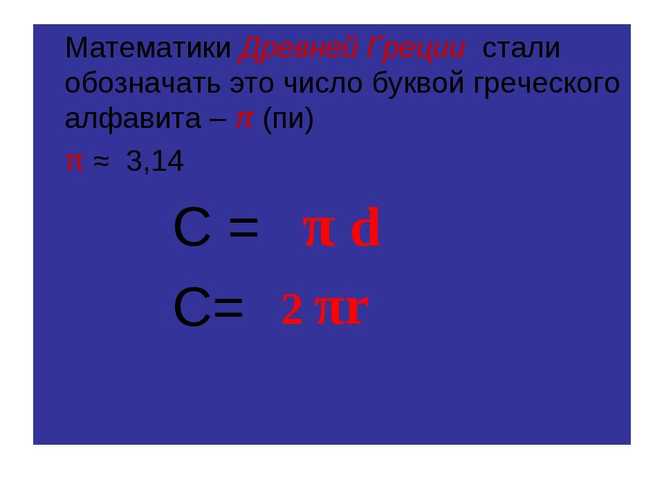 Математики Древней Греции стали обозначать это число буквой греческого алфав...