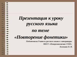 Презентация к уроку русского языка по теме «Повторение фонетики» Подготовила: