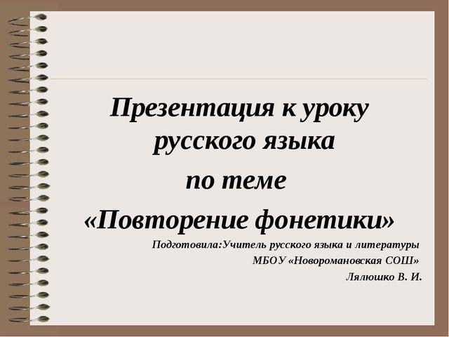 Презентация к уроку русского языка по теме «Повторение фонетики» Подготовила:...