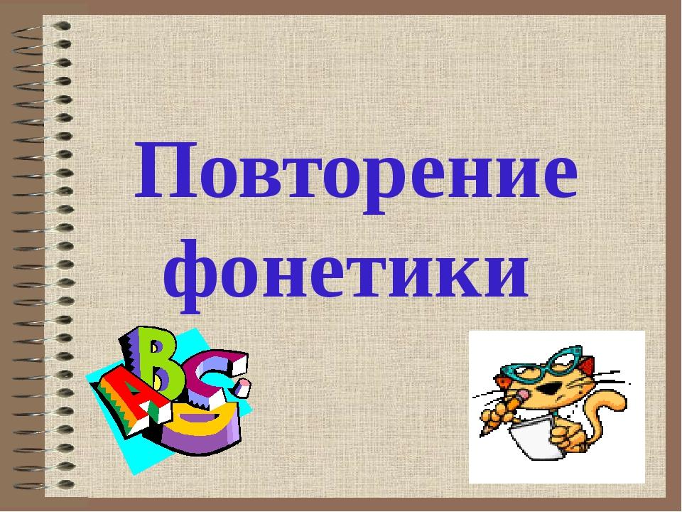 Повторение фонетики