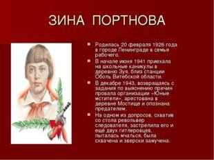 ЗИНА ПОРТНОВА Родилась 20 февраля 1926 года в городе Ленинграде в семье рабоч