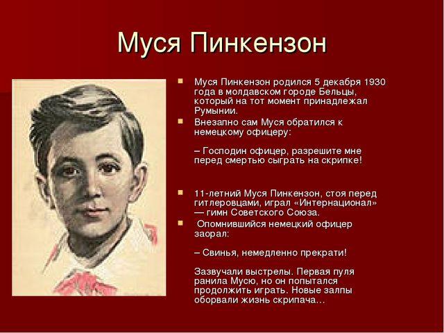 Муся Пинкензон Муся Пинкензон родился 5 декабря 1930 года в молдавском городе...