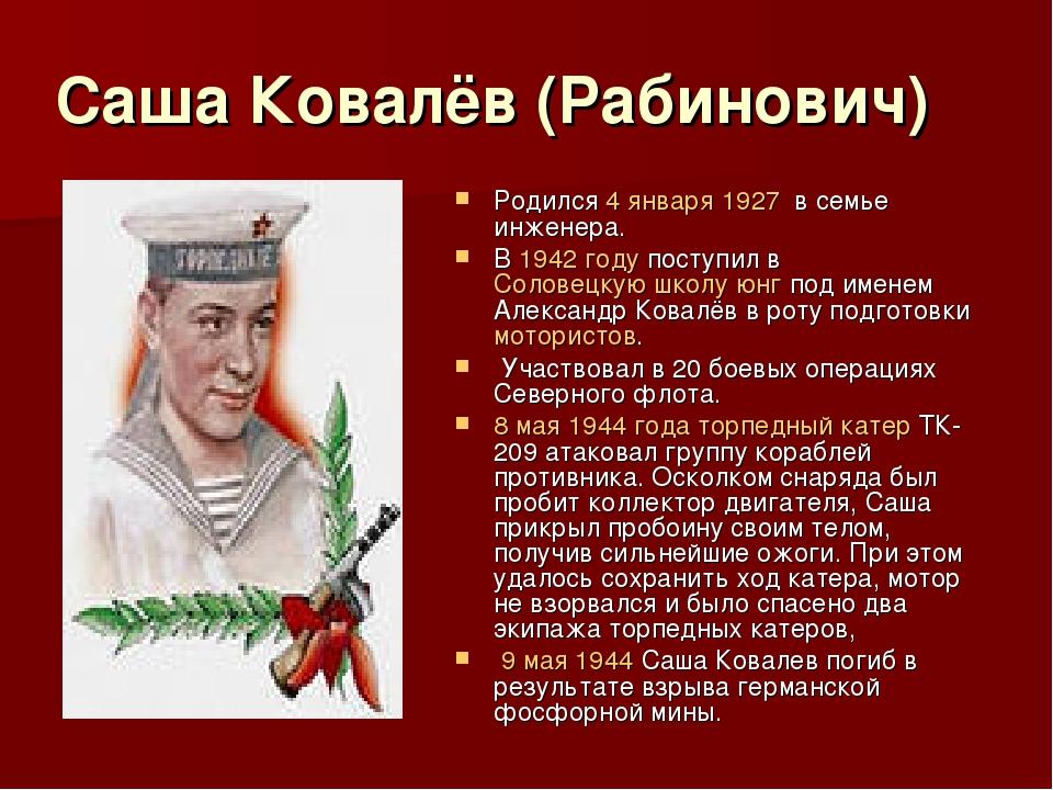Саша Ковалёв (Рабинович) Родился 4 января 1927 в семье инженера. В 1942 году...
