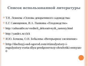Список использованной литературы Т.Н. Лежнева «Основы декоративного садоводст