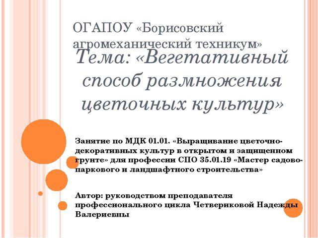 Тема: «Вегетативный способ размножения цветочных культур» ОГАПОУ «Борисовский...