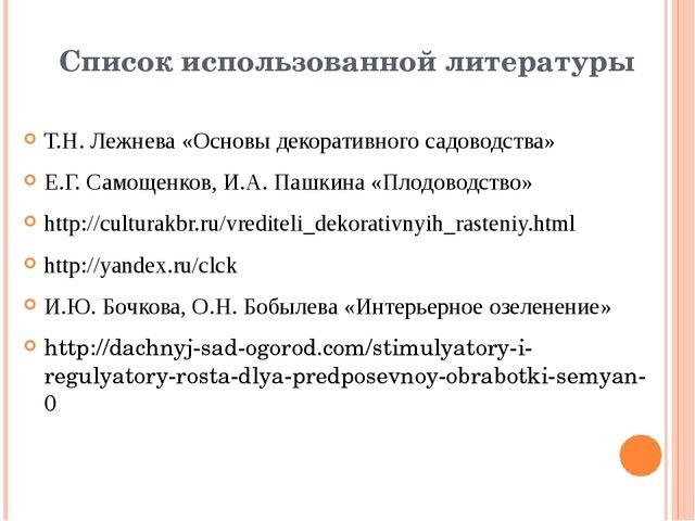 Список использованной литературы Т.Н. Лежнева «Основы декоративного садоводст...