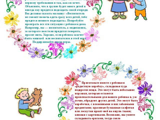Поговорите с ребенком о возможных трудностях, к кому он может обратиться за...