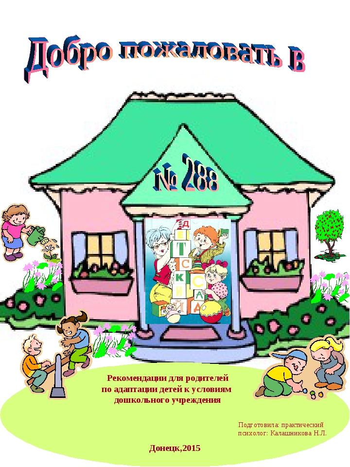 Рекомендации для родителей по адаптации детей к условиям дошкольного учрежден...