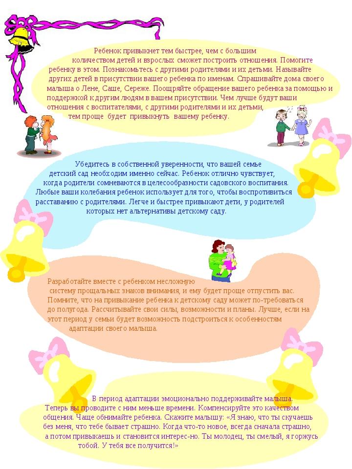 Ребенок привыкнет тем быстрее, чем с большим количеством детей и взрослых см...