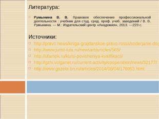 Литература: Румынина В. В. Правовое обеспечение профессиональной деятельности