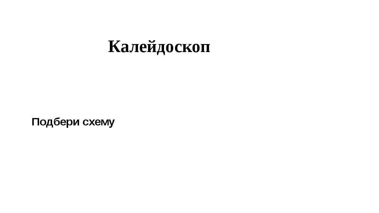 Калейдоскоп Подбери схему