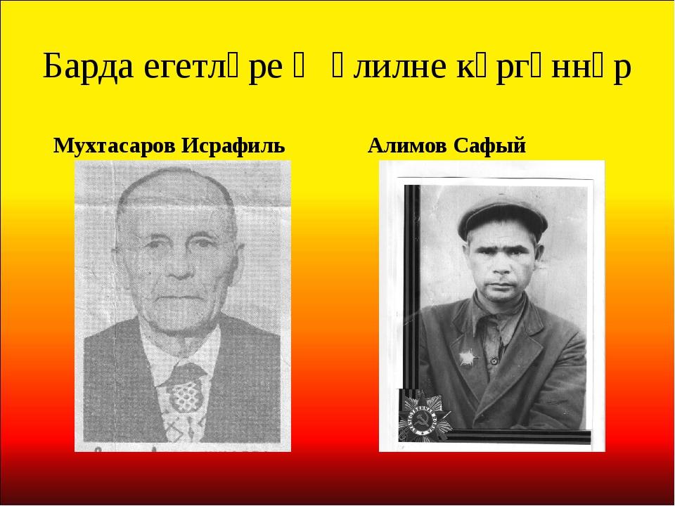Мухтасаров Исрафиль Алимов Сафый Барда егетләре Җәлилне күргәннәр