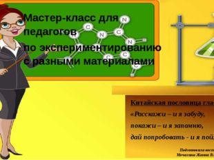 Мастер-класс для педагогов по экспериментированию с разными материалами Подго