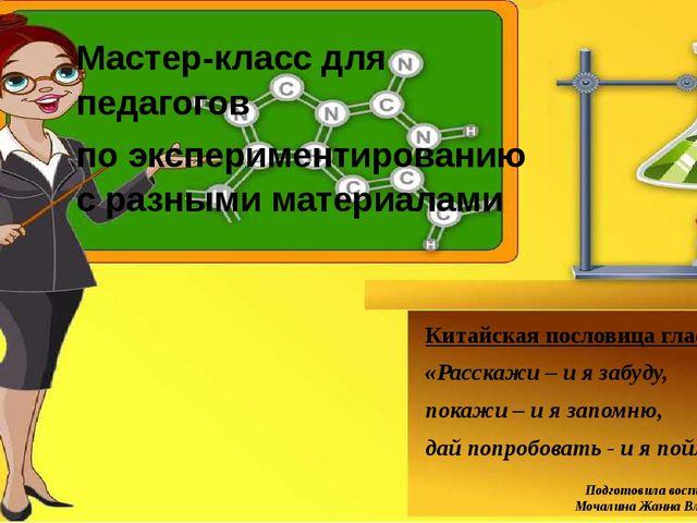 Мастер-класс для педагогов по экспериментированию с разными материалами Подго...