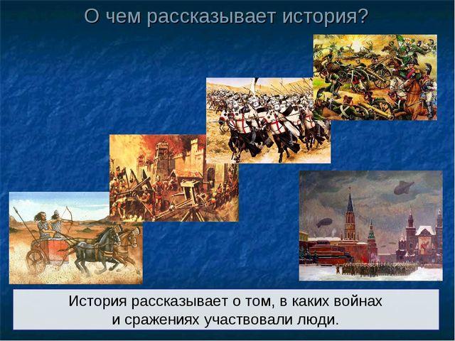 О чем рассказывает история? История рассказывает о том, в каких войнах и сраж...