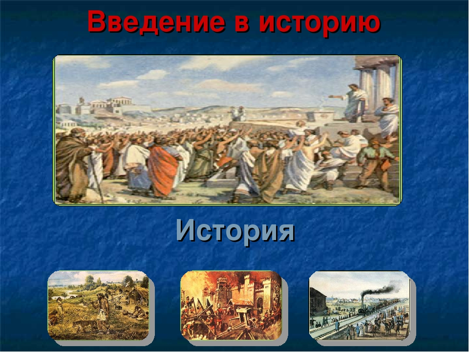 История Введение в историю