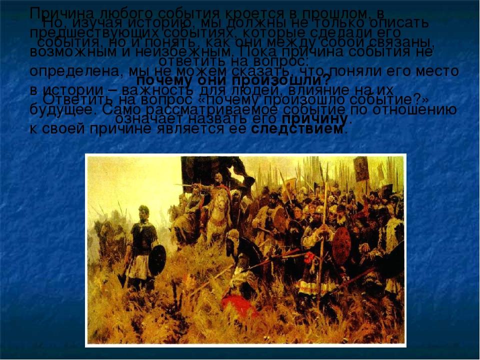 Но, изучая историю, мы должны не только описать события, но и понять, как они...