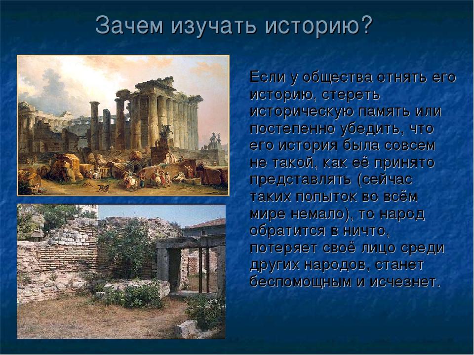 Зачем изучать историю? Если у общества отнять его историю, стереть историческ...