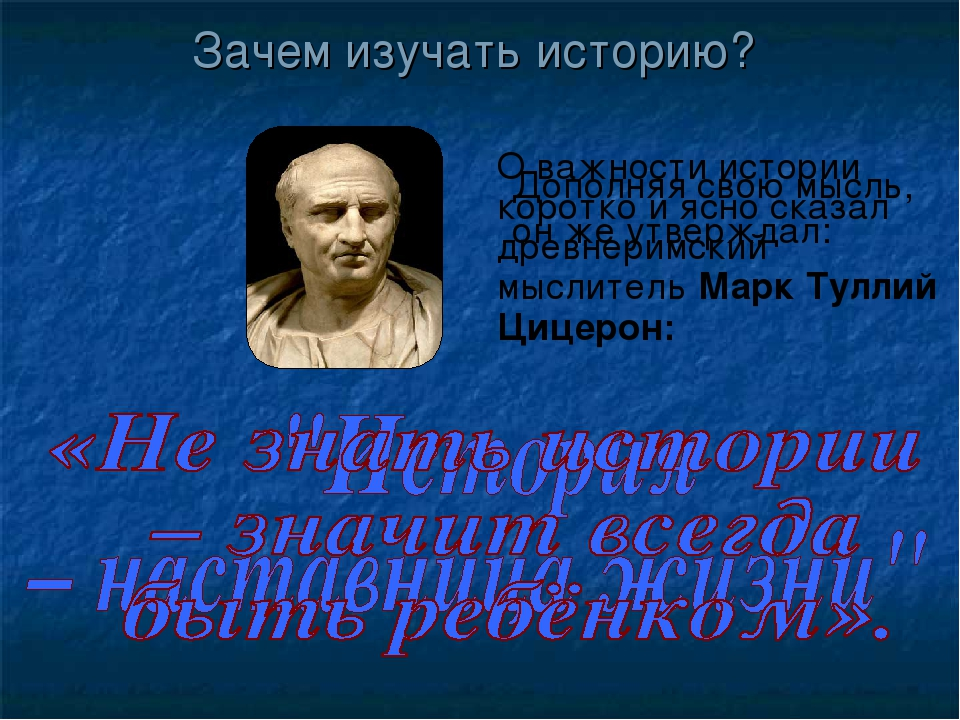 Зачем изучать историю? О важности истории коротко и ясно сказал древнеримский...