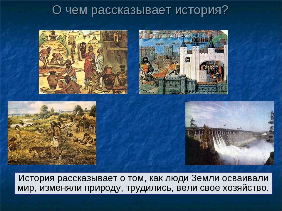 О чем рассказывает история? История рассказывает о том, как люди Земли осваив...