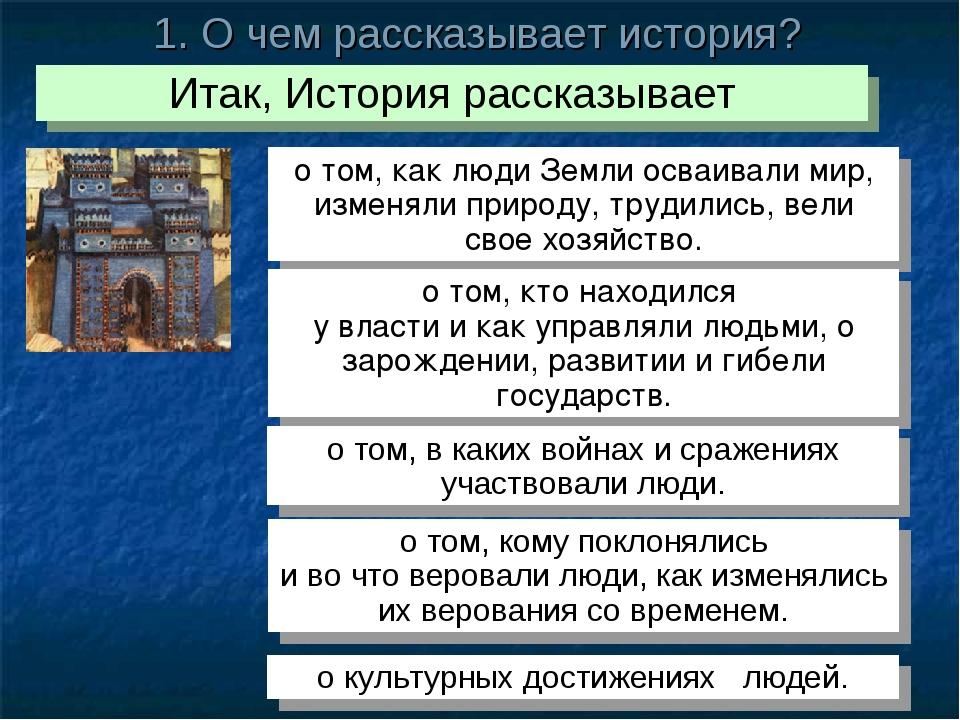 1. О чем рассказывает история? о культурных достижениях людей. о том, как люд...