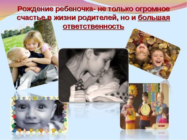 Рождение ребеночка- не только огромное счастье в жизни родителей, но и больша...