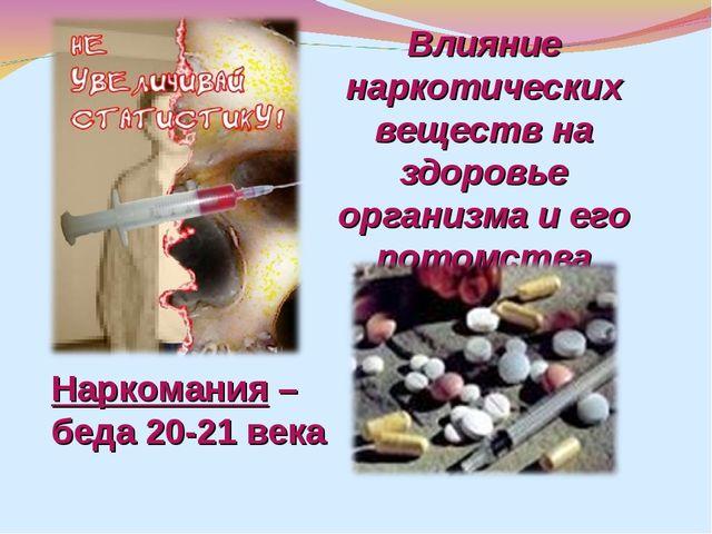 Влияние наркотических веществ на здоровье организма и его потомства Наркомани...