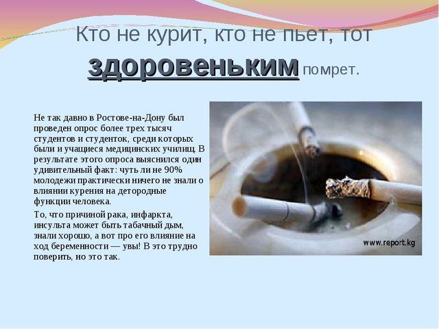 Кто не курит, кто не пьет, тот здоровеньким помрет. Не так давно в Ростове-на...