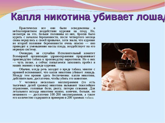 Практически все они были осведомлены о неблагоприятном воздействии курения на...