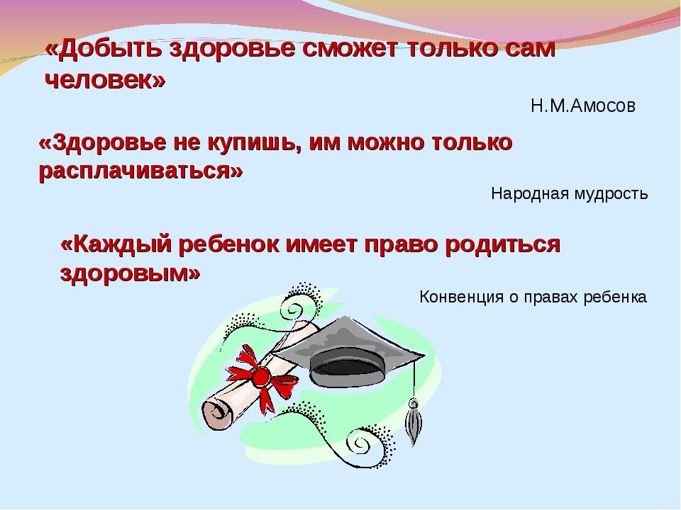 «Здоровье не купишь, им можно только расплачиваться» Народная мудрость «Кажды...