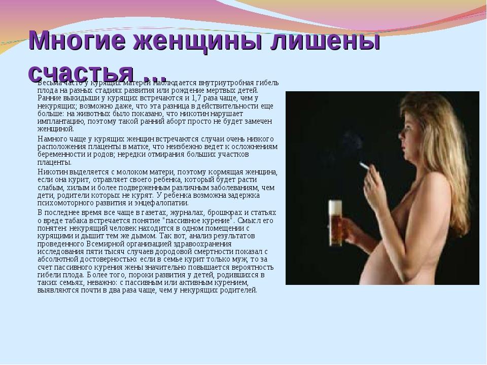 Весьма часто у курящих матерей наблюдается внутриутробная гибель плода на раз...