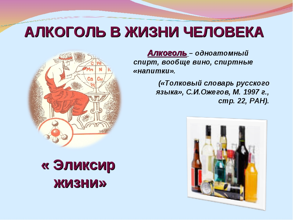 АЛКОГОЛЬ В ЖИЗНИ ЧЕЛОВЕКА « Эликсир жизни» Алкоголь – одноатомный спирт, вооб...