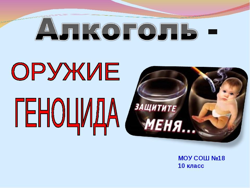 МОУ СОШ №18 10 класс