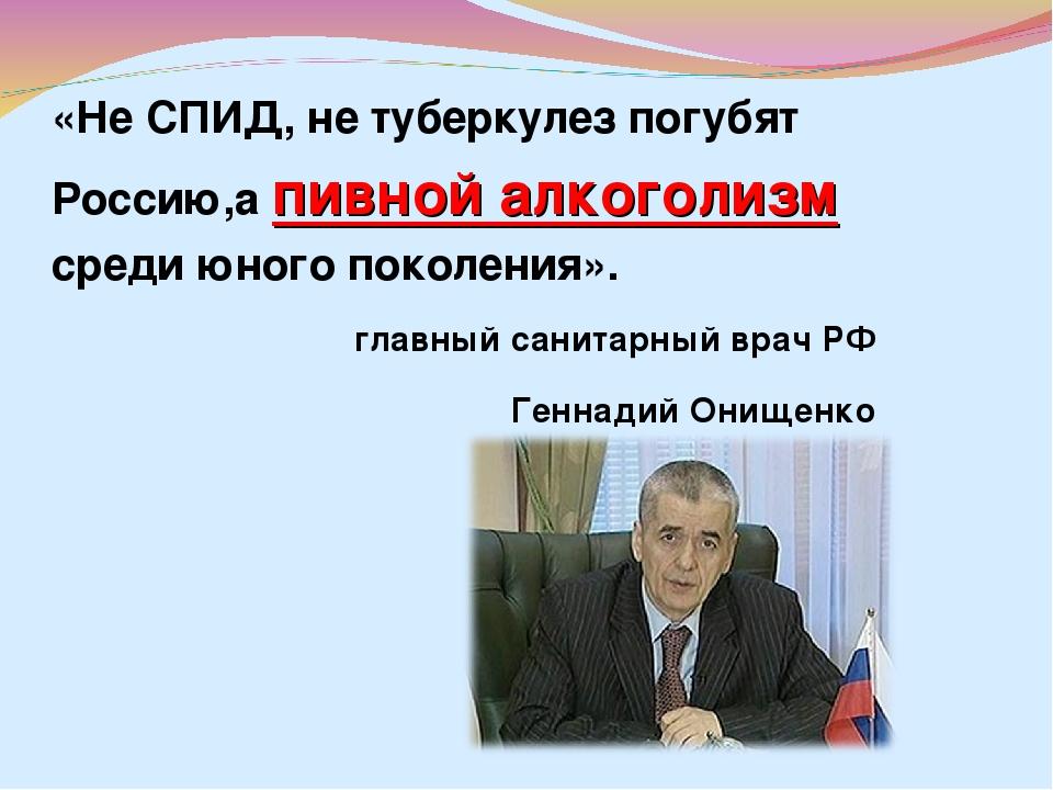 «Не СПИД, не туберкулез погубят Россию,а пивной алкоголизм среди юного поколе...