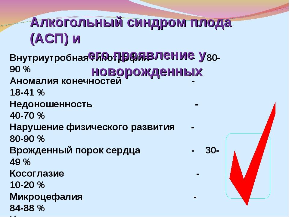 Внутриутробная гипотрофия - 80-90 % Аномалия конечностей - 18-41 % Недоношенн...