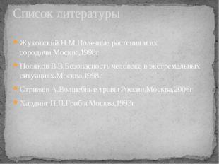 Жуковский Н.М.Полезные растения и их сородичи.Москва,1998г Поляков В.В.Безопа