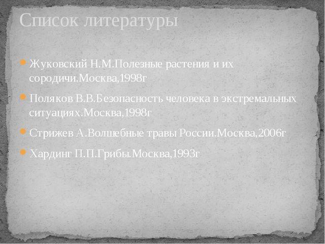 Жуковский Н.М.Полезные растения и их сородичи.Москва,1998г Поляков В.В.Безопа...