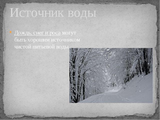 Дождь, снег и роса могут быть хорошим источником чистой питьевой воды. Источн...