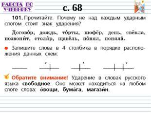 с. 68