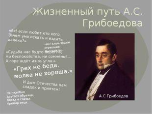 Жизненный путь А.С. Грибоедова А.С Грибоедов «Ах! если любит кто кого, Зачем