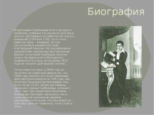 Биография В биографии Грибоедова много загадок и пробелов, особенно это касае