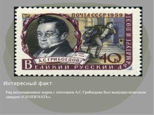 Интересный факт. Ряд коллекционных марок с логотипом А.С Грибоедова был выпущ