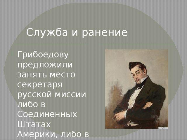 Грибоедову предложили занять место секретаря русской миссии либо в Соединенны...