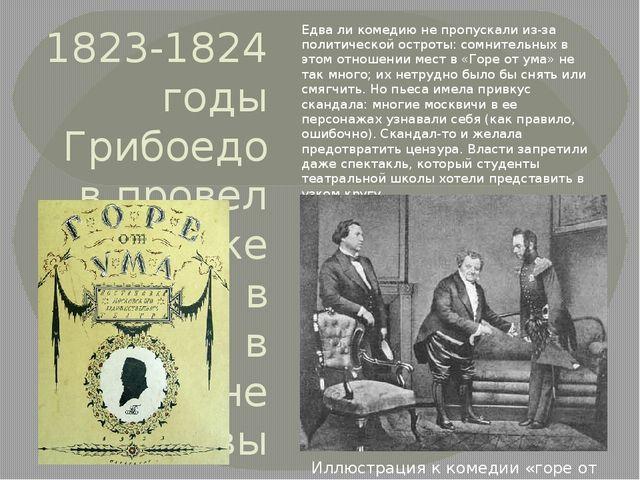 1823-1824 годы Грибоедов провел в отпуске - в Москве, в деревне Бегичевых, в...