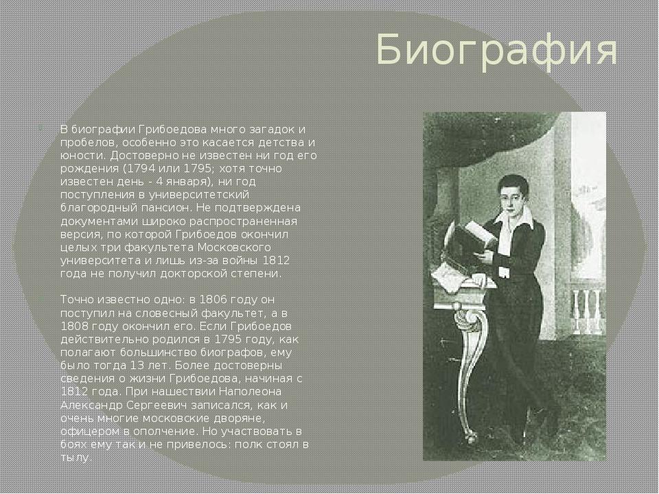 Биография В биографии Грибоедова много загадок и пробелов, особенно это касае...