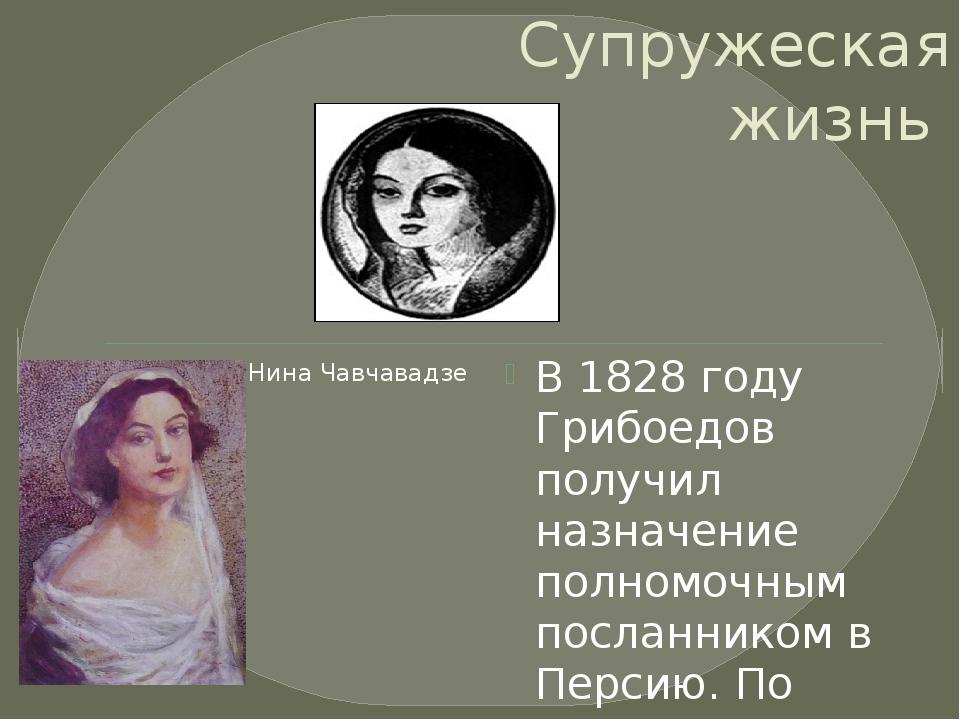 Супружеская жизнь В 1828 году Грибоедов получил назначение полномочным послан...
