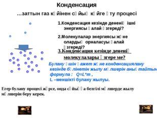 …заттын газ күйінен сұйық күйге өту процесі 2.Молекулалар энергиясы және олар