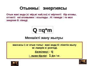 Отын жанғанда(көмір,мұнай,газ)көміртектің бір атомы, оттектің екі атомымен