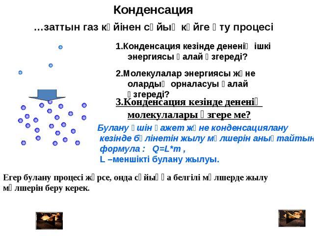 …заттын газ күйінен сұйық күйге өту процесі 2.Молекулалар энергиясы және олар...