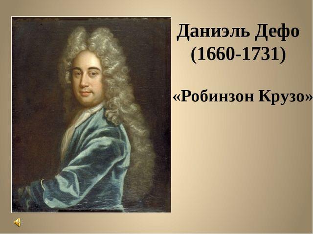 Даниэль Дефо (1660-1731) «Робинзон Крузо»
